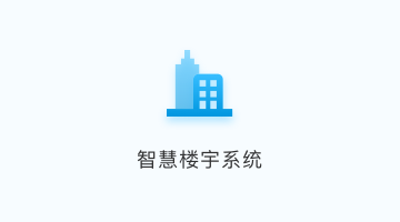 杭州写字楼出租-智慧楼宇系统