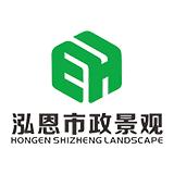 浙江泓恩市政景观工程有限公司