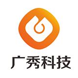 杭州广秀科技服务有限公司
