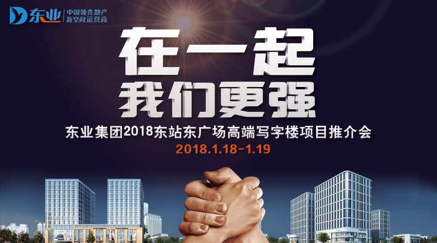 东电社 • 园区活动   东业集团2018东站高端写字楼项目推介会