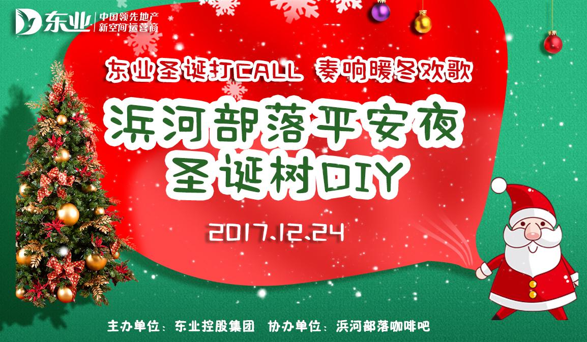 东电社 • 园区活动   你收到一份来自森林的圣诞邀请函