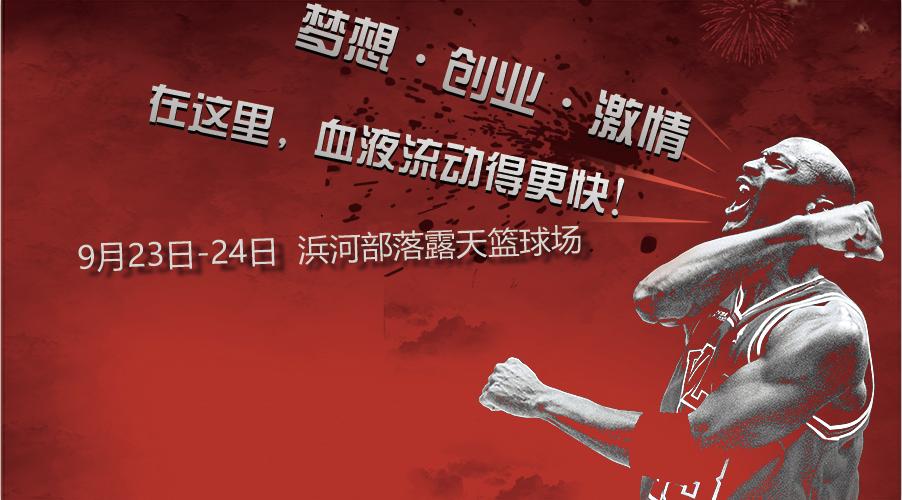 东电社• 园区活动 梦想·创业·激情—— 2017东业杯创业者篮球赛