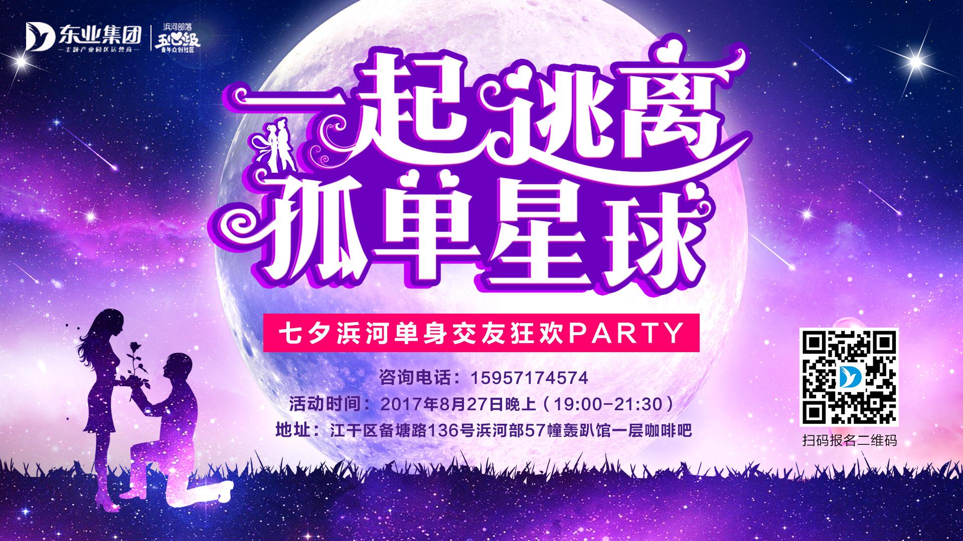 东电社 • 娱乐运动 七夕浜河单身交友狂欢PARTY