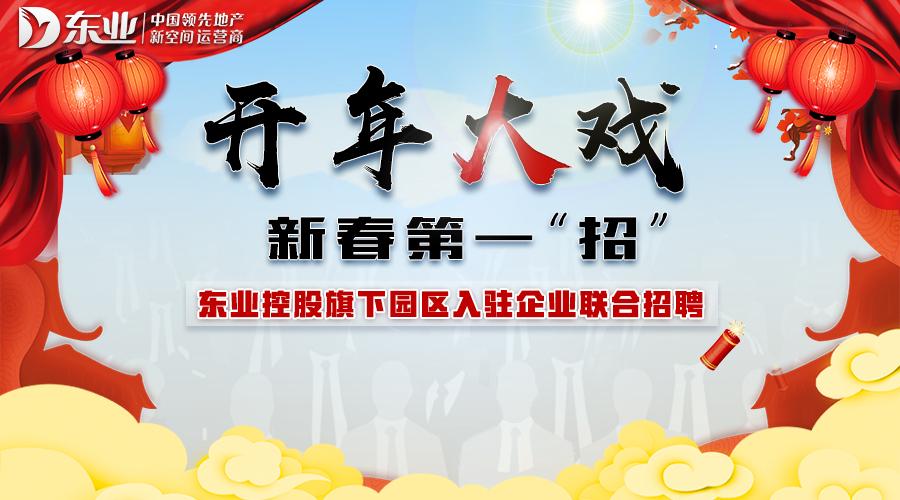 """开年大戏,新春第一""""招""""——东业控股旗下园区企业联合招聘(企业报名)"""