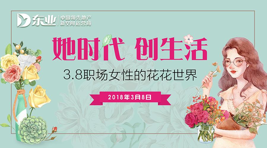 """东电社•社交活动丨3月8日,一起做个精致的""""花痴""""吧!【三八节东业特别策划】"""
