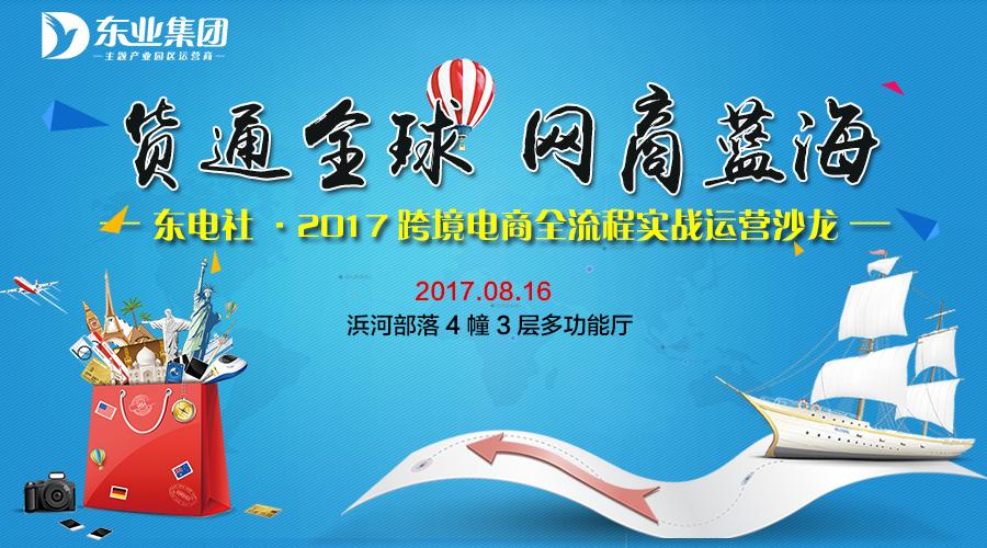 东电社 • 2017跨境电商全流程实战运营沙龙