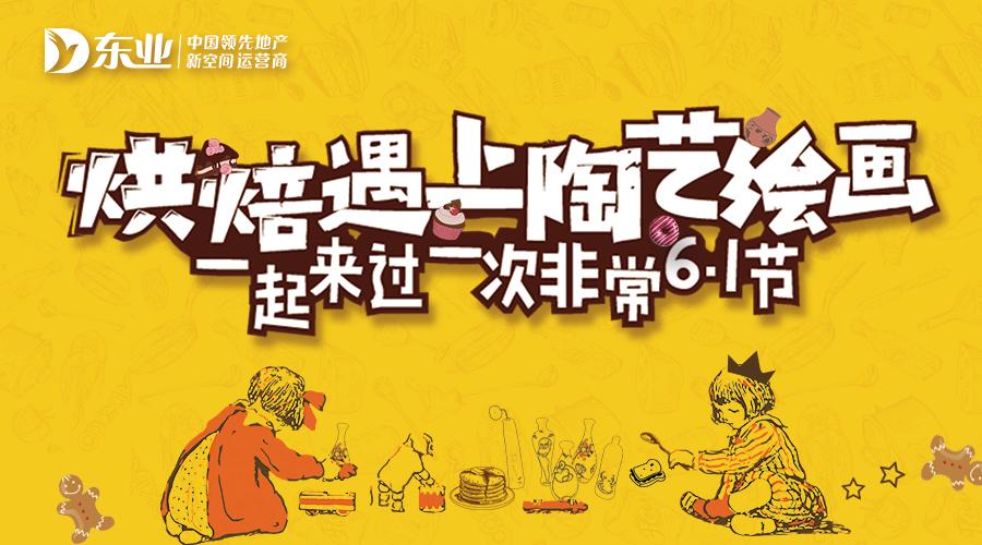 【六一亲子活动】烘焙遇上陶艺绘画,体验不一样的六一!