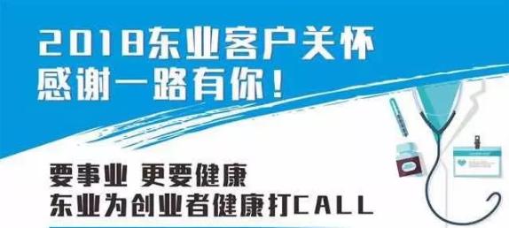 年中大礼,东业邀你免费健康体检!