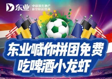 激情世界杯,东业喊你拼团免费吃啤酒小龙虾啦!