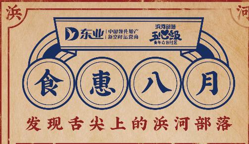 羡慕skr人!八月狂欢盛大开启,就在江干区浜河部落美食街!