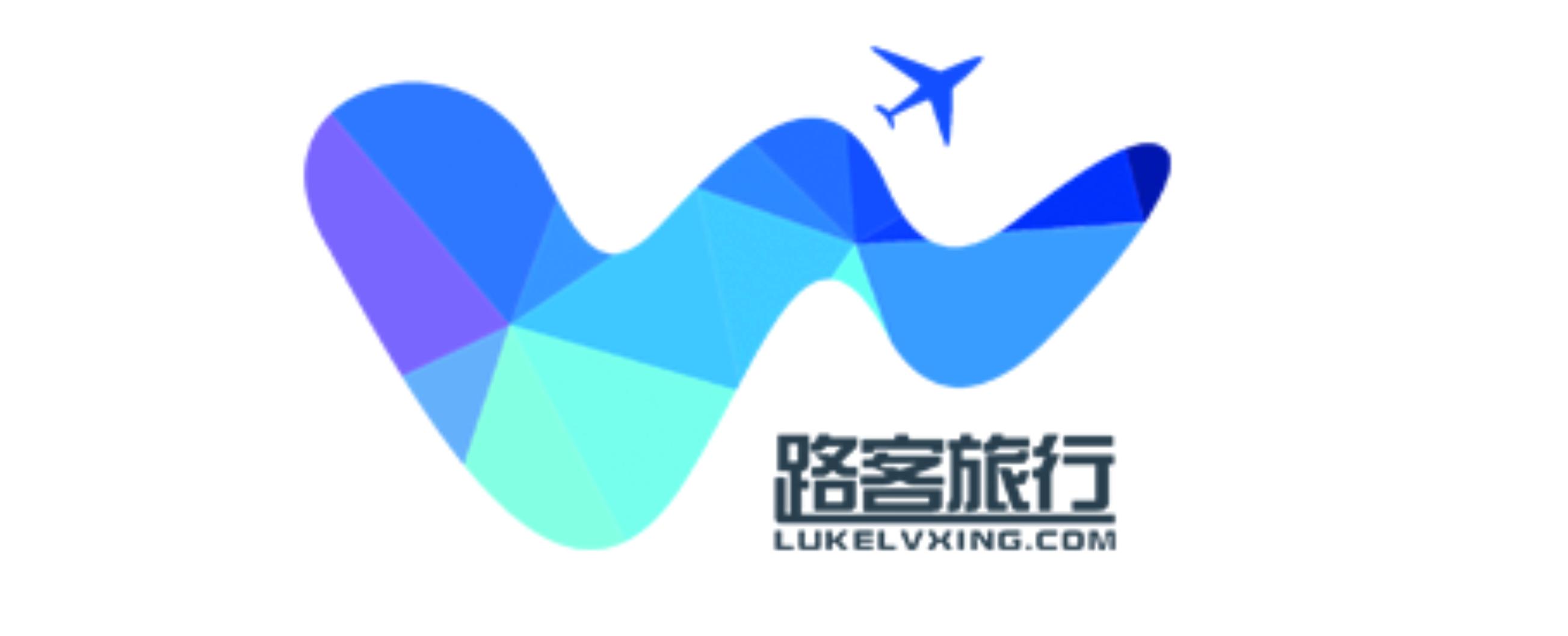杭州路客旅行社有限公司