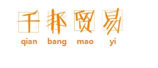 杭州千邦贸易有限公司