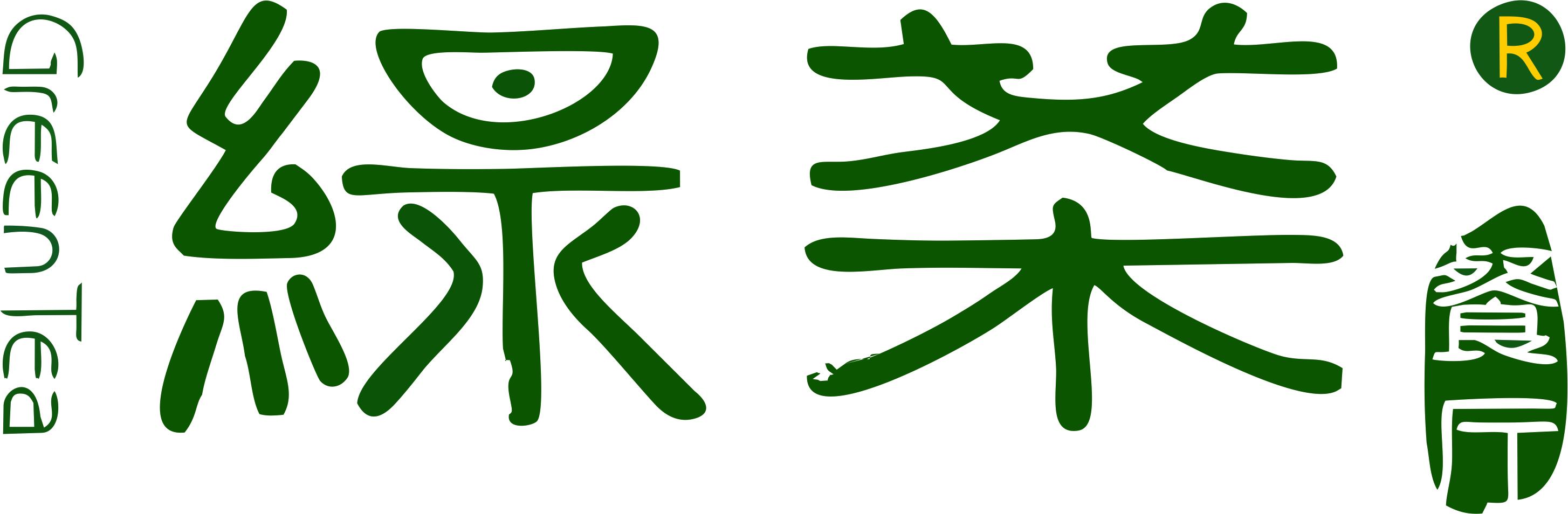 西藏绿茶餐饮管理有限公司