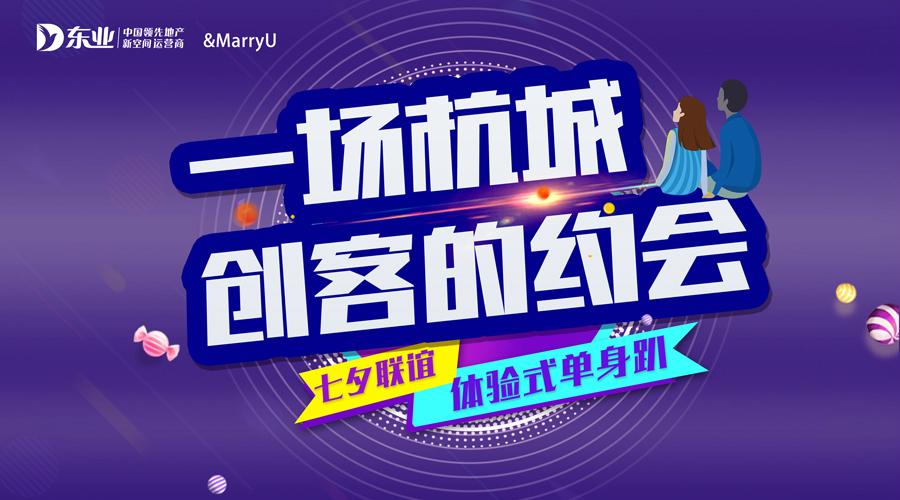 东业活动 | 来一场杭城创客的约会,七夕,爱就在一起!
