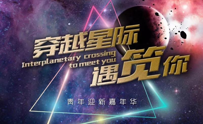 东电社·园区活动 一封来自另一个星球的邀请函——青年迎新嘉年华