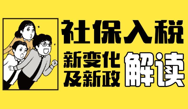 东电社·园区活动|【报名了】新税务政策下,你搞定税务管理了吗?个税改革讲座邀你参加。
