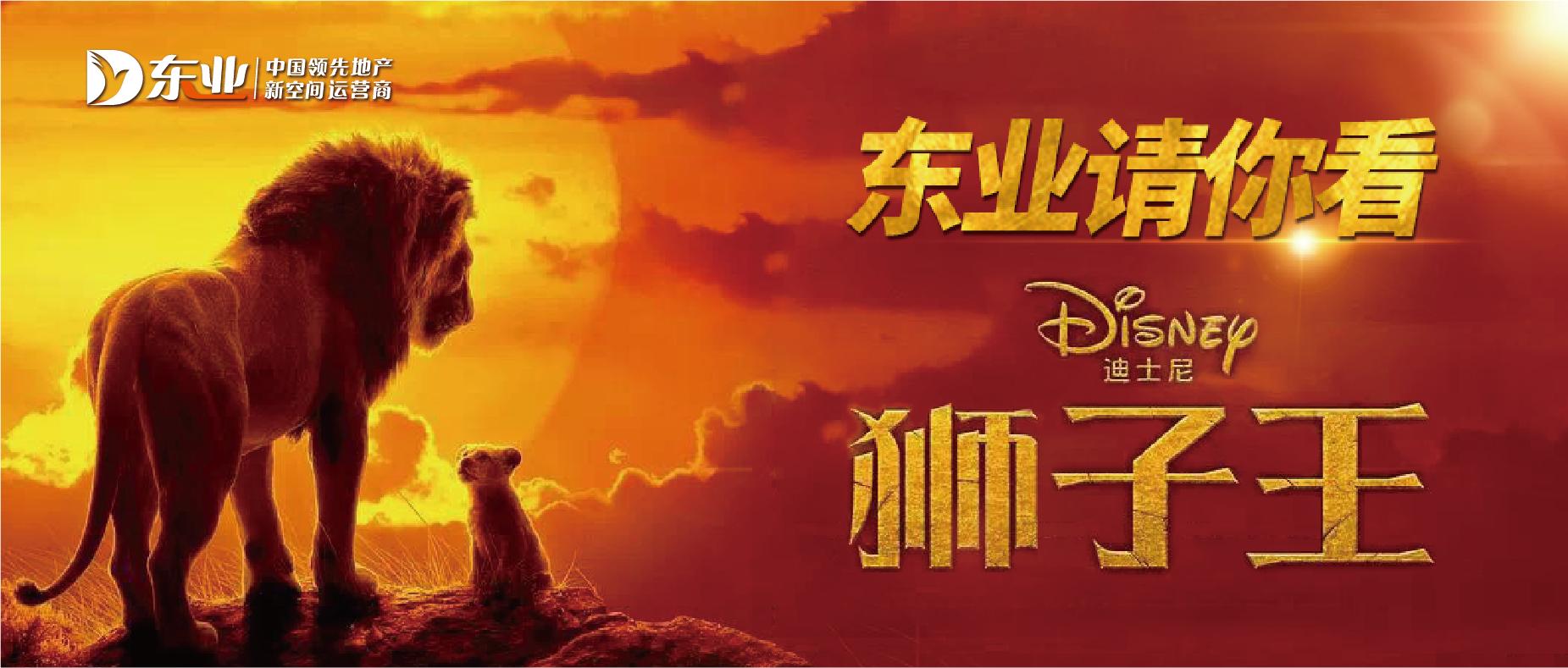 抢票:真人版狮子王!和辛巴一起回荣耀国