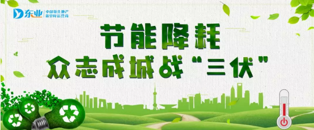 """节能降耗,众志成城战""""三伏""""绿色环保公益行动"""