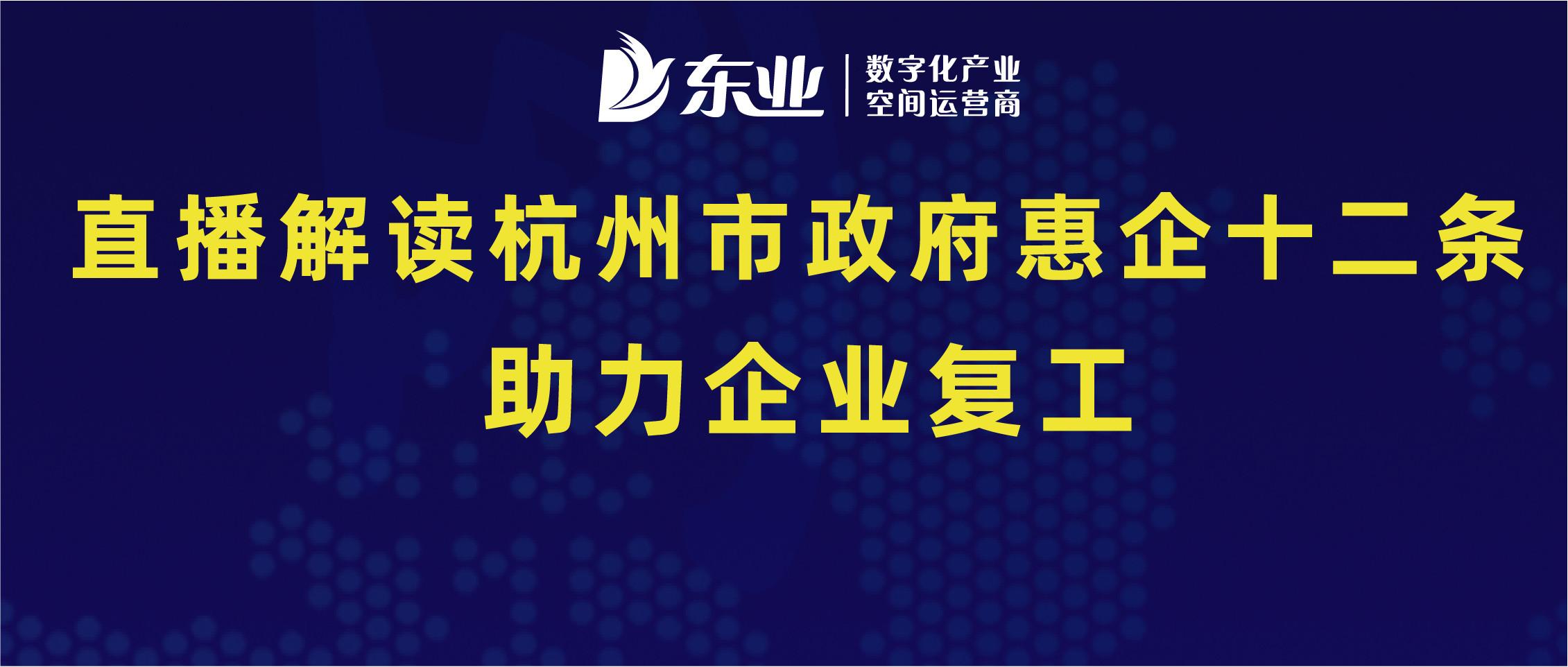 直播解读杭州市政府惠企十二条,助力企业复工