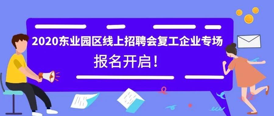 2020东业园区企业线上招聘会,报名开启!