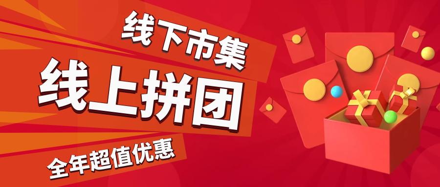 年末重磅|线上迎新团购今日启幕!线下市集新东忠站明日登陆!