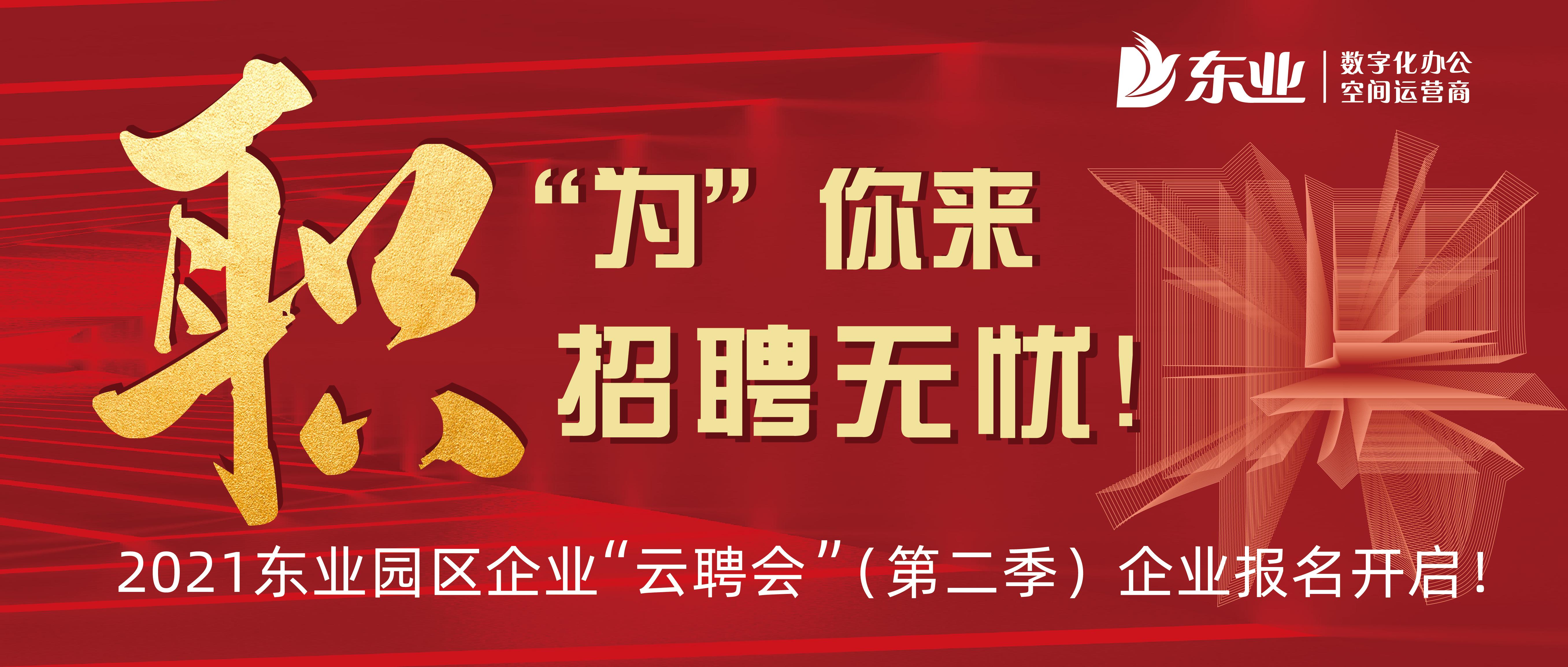 """职""""为""""你来 招聘无忧! 2021东业园区企业""""云聘会""""(第二季)企业报名开启!"""