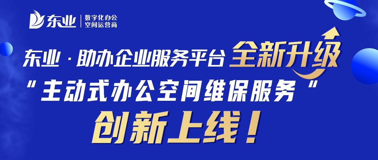 年末重磅|HELLO 2021,東業迎新團購市集雙線招募——年貨搶先團,一起趣趕集!