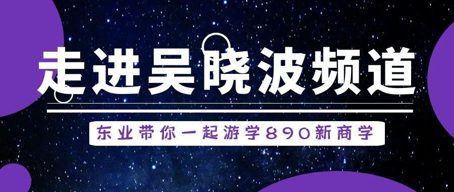 游学参访   第5期——东业携手杭州创业创富联盟,走进吴晓波频道,游学890新商学